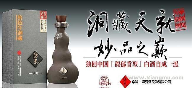 酒鬼酒加盟代理全國招商_4
