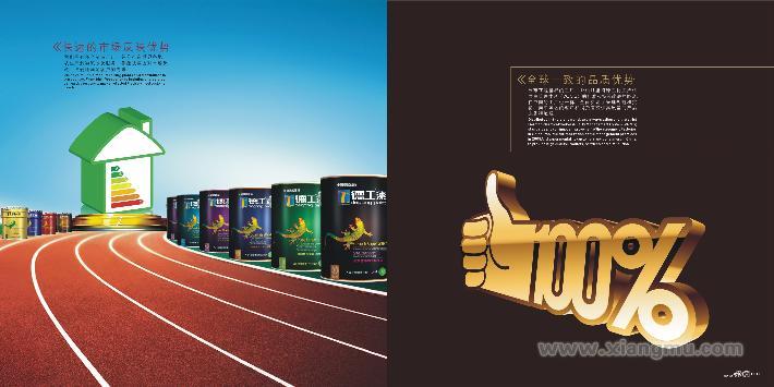 品牌建筑涂料代理中国涂料建筑涂料供应商_3