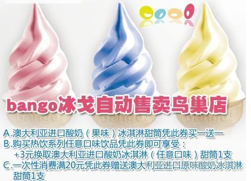 bango酸奶冰淇淋diy店加盟条件,冰戈酸奶冰淇淋加盟费用_2