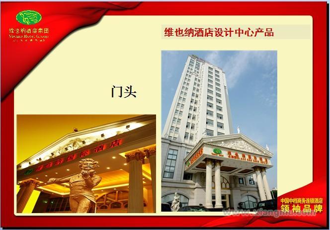 维也纳酒店集团全国范围内求租酒店物业/加盟_69
