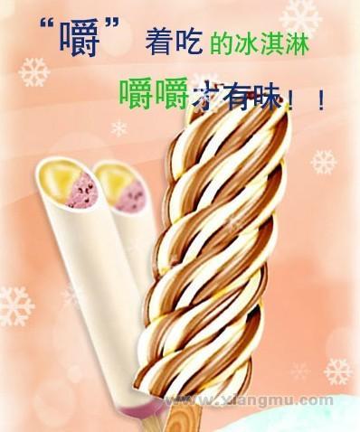 乐可斯冰淇淋加盟条件说明_7