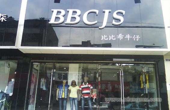 bbcjs美国牛仔加盟条件说明,bbcjs美国牛仔加盟_2