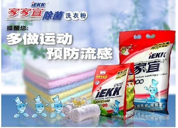 怎样加盟家家宜洗涤用品,如何加盟家家宜洗涤用品_2