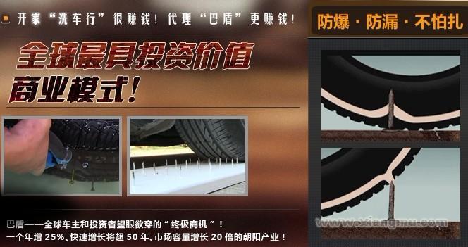 巴盾轮胎加盟连锁全国招商_4