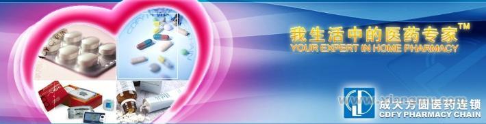 辽宁成大方圆药店加盟连锁全国招商_2