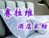 上海华源家纺(集团)有限公司