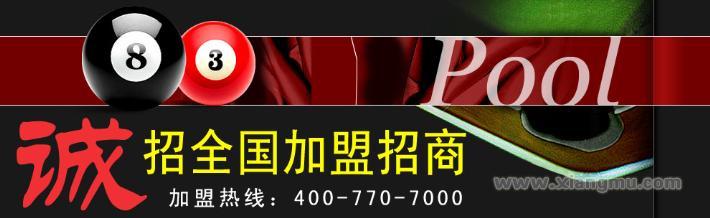 云川桌球连锁加盟条件说明_1