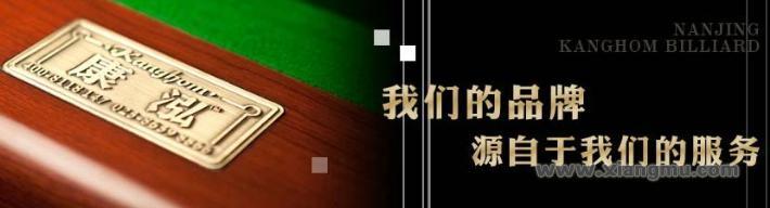 康泓台球房加盟加盟流程说明_1