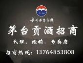 贵州茅台酒厂(集团)贡酒诚招优质代理商、经销商、专卖店!