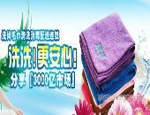 洗尚消毒毛巾配送