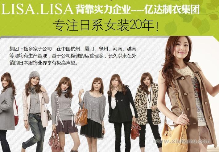 lisa.lisa新日系都会时尚女装加盟__2
