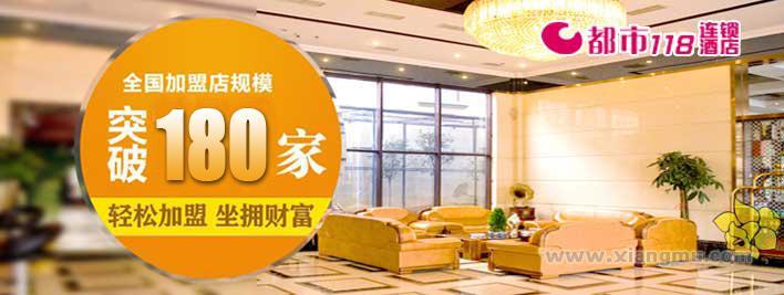 前100名免工程指导费——都市118连锁酒店特许加盟_3