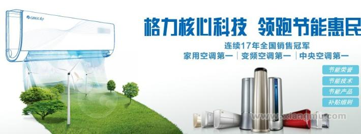 格力空氣能熱水器加盟代理全國招商_1