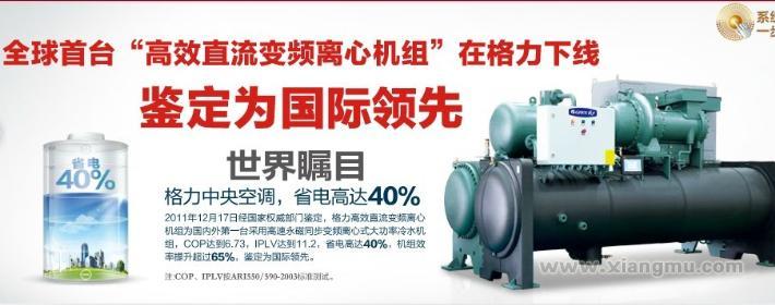 格力空气能热水器加盟代理全国招商_2