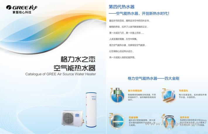 格力空气能热水器加盟代理全国招商_5
