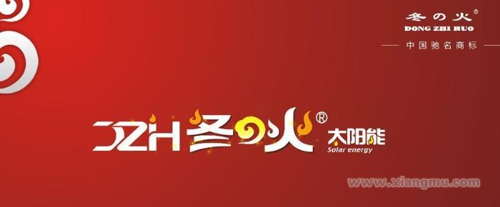 冬之火太阳能热水器加盟_1