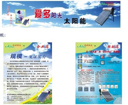 爱多阳光太阳能加盟代理,一流品牌,精工品质_4