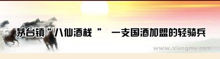 贵州茅台镇八仙酒栈酒加盟专卖,酱香型白酒加盟代理_2