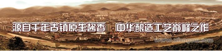 贵州茅台镇八仙酒栈酒加盟专卖,酱香型白酒加盟代理_4