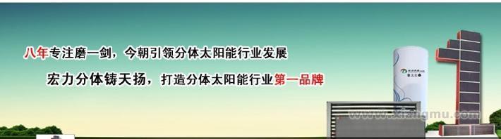 宏力太阳能招商加盟_4
