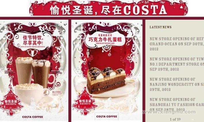 costa咖啡加盟_3