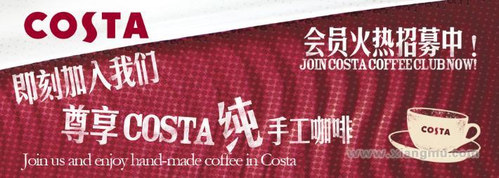 costa咖啡加盟_1