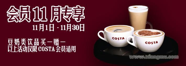 costa咖啡加盟_4