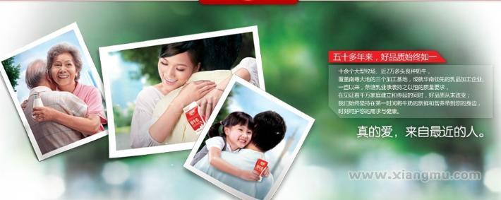 燕塘牛奶加盟招商_1
