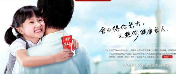 燕塘牛奶加盟招商_3