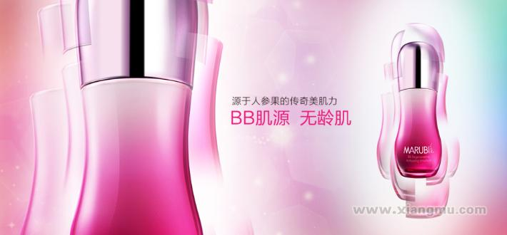 丸美化妆品加盟代理诚邀全国专柜经销_5