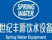 世纪丰源开水器