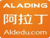 阿拉丁教育集团