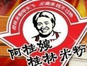 阿桂嫂桂林米粉加盟连锁