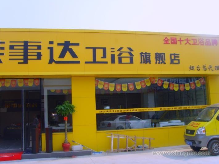 荣事达卫浴加盟代理专卖店全国招商_9