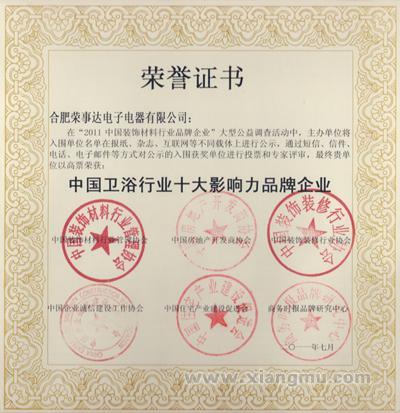 荣事达卫浴加盟代理专卖店全国招商_2