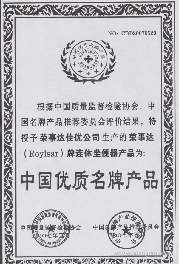 荣事达卫浴加盟代理专卖店全国招商_3