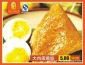 傅太粽子诚招加盟商 餐饮加盟好项目