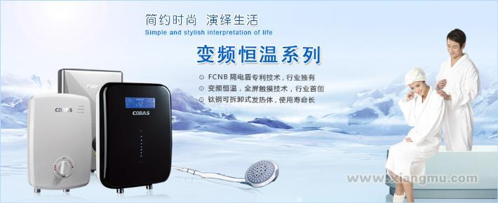科尔贝斯快热式电热水器加盟_2