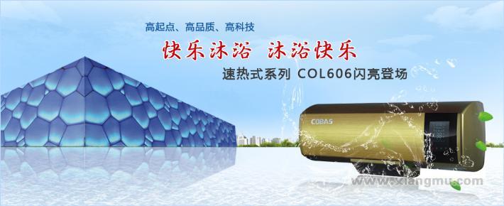 科尔贝斯快热式电热水器加盟_5