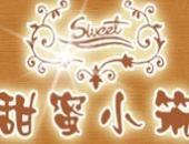 甜蜜小筑安进口食品