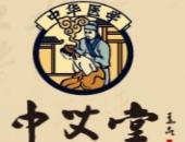 中艾堂中医养生