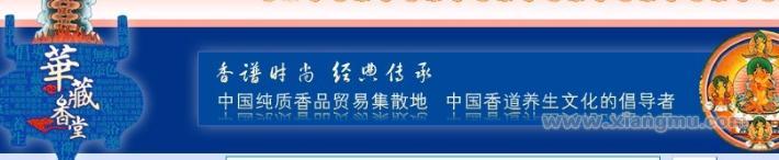 华藏香堂加盟代理诚招区域经销商_2