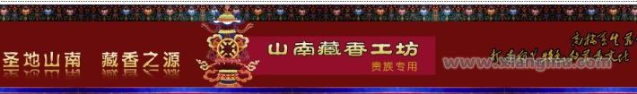 华藏香堂加盟代理诚招区域经销商_1