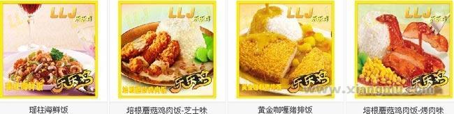 宏飞餐饮乐乐鸡加盟全国招商_2