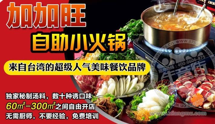 加加旺火锅加盟连锁店全国火爆招商_5