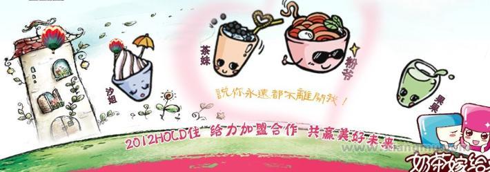 奶茶嫁给粉加盟连锁_2
