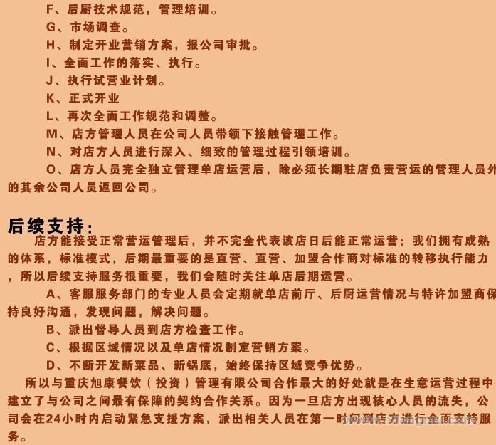 吴优火锅加盟连锁店全国招商_8