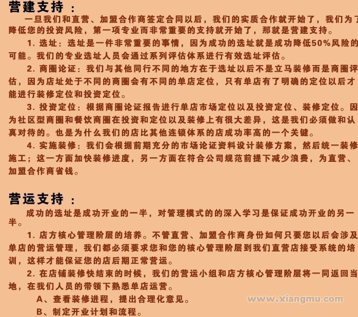 吴优火锅加盟连锁店全国招商_7