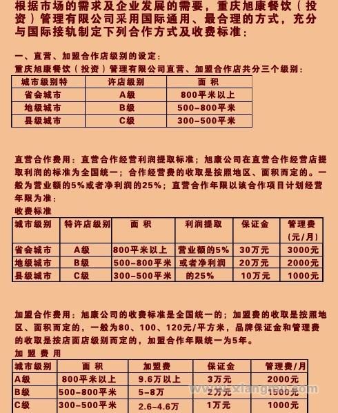 吴优火锅加盟连锁店全国招商_3