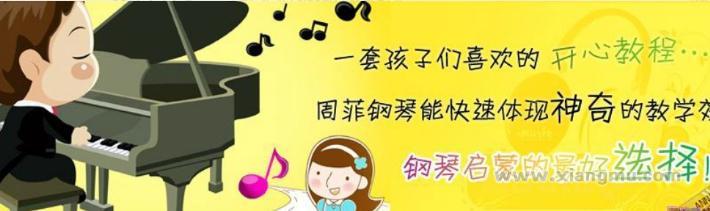 周菲新理念鋼琴教育加盟_3